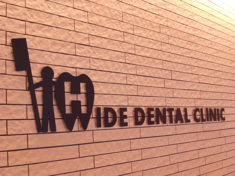 名護市のひで歯科クリニック