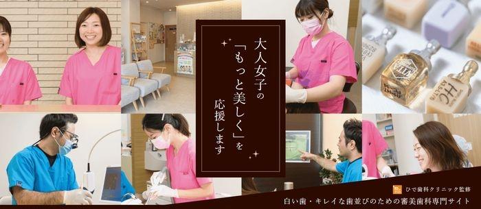 ひで歯科クリニックの審美治療サイト